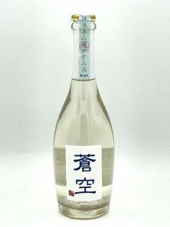 蒼空 かすみ酒 純米 美山錦<br>(藤岡酒造)500ml