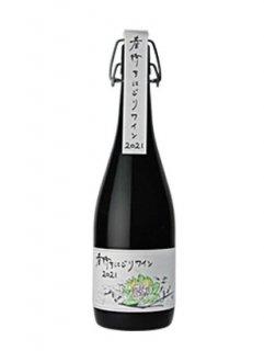 春待ちにごりワイン 2020<br>(ヒトミワイナリー)