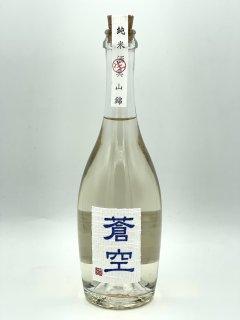 蒼空 純米 美山錦 生酒<br>藤岡酒造 500ml