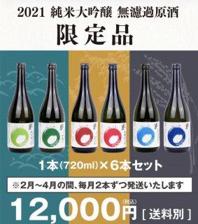 千代むすび特別頒布会 2021<br>純米大吟醸 無濾過原酒<br>-鳥取テロワール-