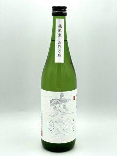来楽 純米生原酒 五百万石<br>(茨木酒造)720ml