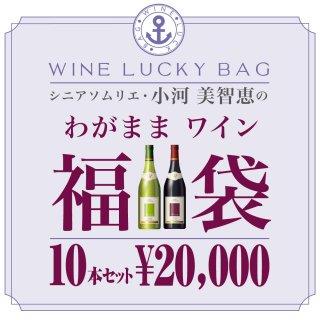 シニアソムリエ・小河美智恵のわがままワイン福袋 10本セット(送料込)