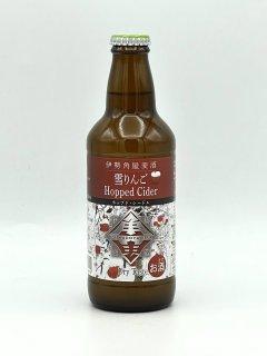 雪りんご<br>Hopped Cider<br>伊勢角屋麦酒