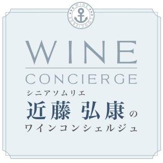 シニアソムリエ・近藤 弘康のワインコンシェルジュ(送料込)