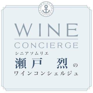 シニアソムリエ・瀬戸 烈のワインコンシェルジュ(送料込)