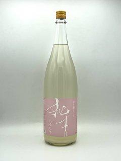 純青 白玉 生酛純米吟醸<br>おりがらみ醸し一火<br>富久錦 1.8L