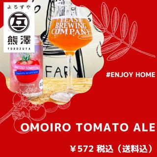 OMOIRO TOMATO ALE<br>Far Yeast Brewing<br>5/19発売予約受付中
