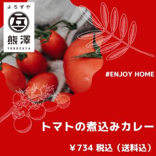 トマトの煮込みカレー<br>5/19発売予約受付中