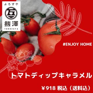 トマトディップキャラメル<br>5/19発売予約受付中