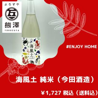海風土 純米<br>今田酒造