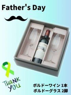 父の日特集【ワイン】<br>ボルドーワイン 1本<br>エクセレンス ボルドーグラス 2脚<br>