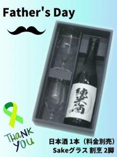 父の日特集【日本酒】<br>日本酒 1本(料金別売)<br>※当サイトでお選びください<br>Sakeグラス 割烹 2脚