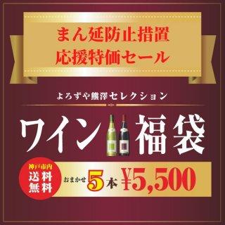 緊急事態宣言特価セール<br>おまかせ5本<br>神戸市内