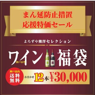 緊急事態宣言特価セール<br>おまかせ12本<br>神戸市内