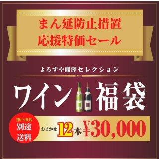 緊急事態宣言特価セール<br>おまかせ 12本<br>神戸市外
