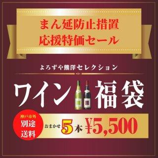 緊急事態宣言特価セール<br>おまかせ 5本<br>神戸市外