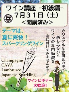 (開催終了) ワイン講座 初級編 2021年7月31日(土)14:00-15:30