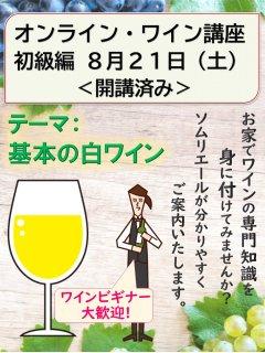 (開催終了) オンライン・ワイン講座 初級編 2021年8月21日(土)15:00-16:30 ※商品お届けは8/18〜19予定