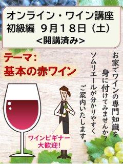 ワイン講座 初級編 2021年9月18日(土)15:00-16:30 ※商品お届けは9/15〜16予定