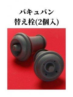 バキュバン専用ゴム栓のみ 2個入 (脱気栓用)