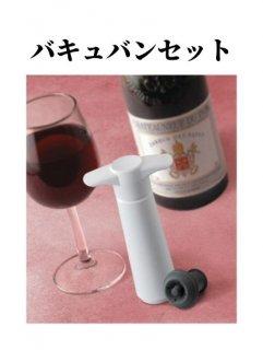 バキュバンセット ポンプ&ゴム栓(脱気栓)