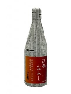 宝寿 ひやおろし 純米吟醸原酒<br>八反35号<br>藤井酒造 720ml