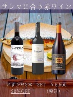 サンマに合う赤ワイン<br>おまかせ3本セット<br>20%OFF
