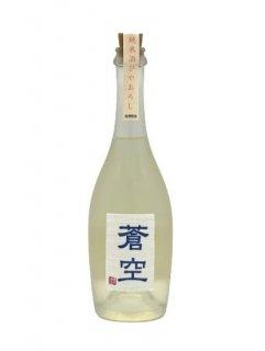 蒼空 純米 ひやおろし<br>藤岡酒造 500ml