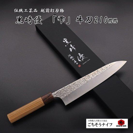 黒�優 「雫」牛刀210mm Yu Kurosaki