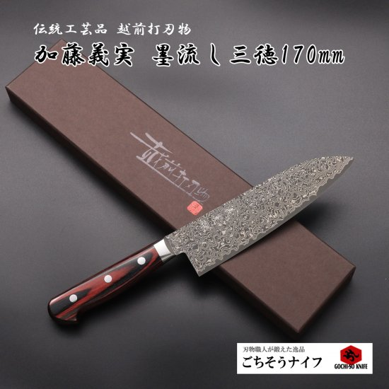 加藤義実 墨流し三徳170mm  Yoshimi Kato suminagashi santoku with red black plywood handle 23,800 JPY