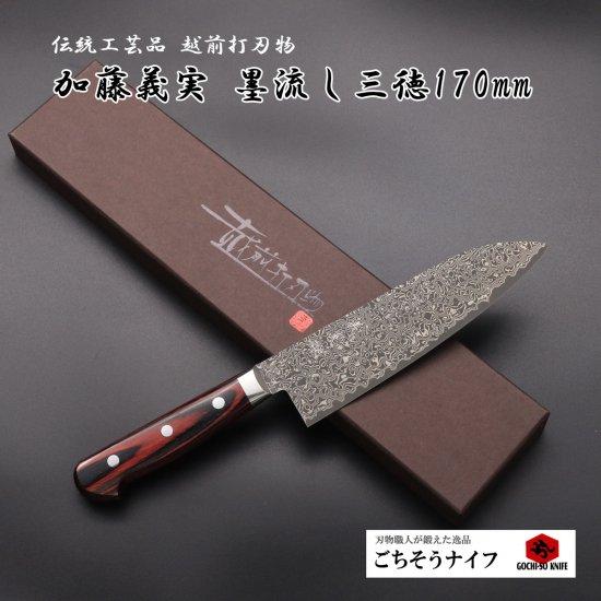 加藤義実 墨流し三徳170mm  Yoshimi Kato suminagashi santoku with red black plywood handle 23,800 JPY