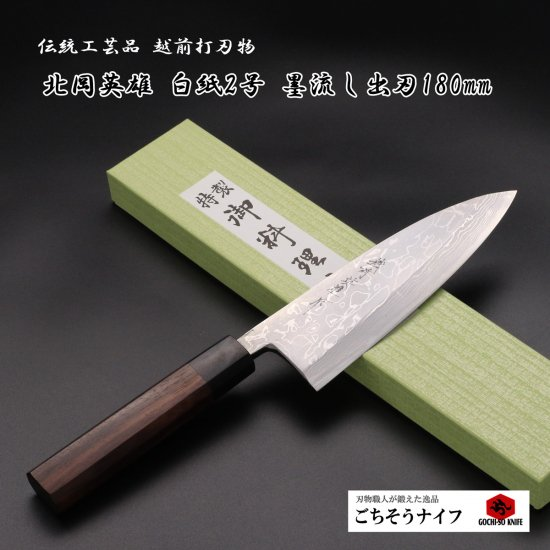 北岡英雄 出刃6寸 墨流し  Hideo Kitaoka suminagashi deba 180mm with rosewood octagon handle 29,700 JPY