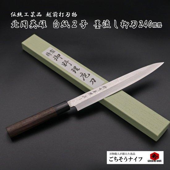 北岡英雄 柳刃8寸 墨流し  Hideo Kitaoka suminagashi yanagiba 240mm with rosewood octagon handle 31,800 JPY