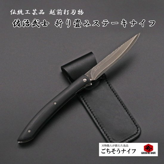 佐治武士 折り畳み式ナイフ105mm (黒) Takeshi Saji folding steak knife with G10 black handle 35,200 JPY
