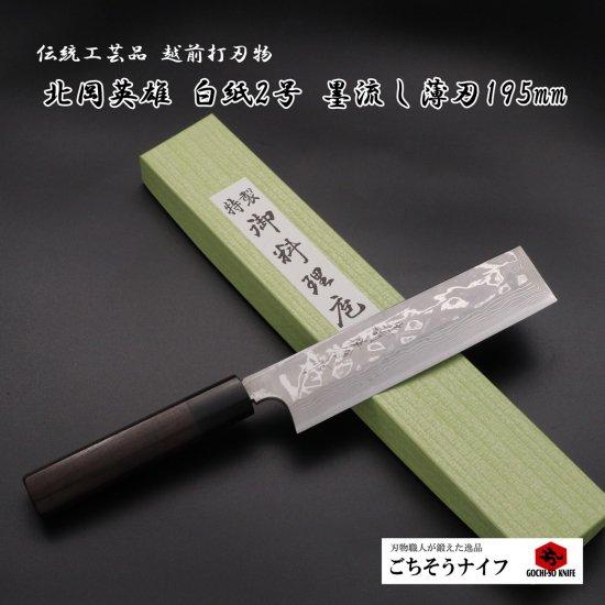 北岡英雄 薄刃6.5寸 墨流し  Hideo Kitaoka suminagashi usuba 180mm with rosewood octagon handle 33,000 JPY