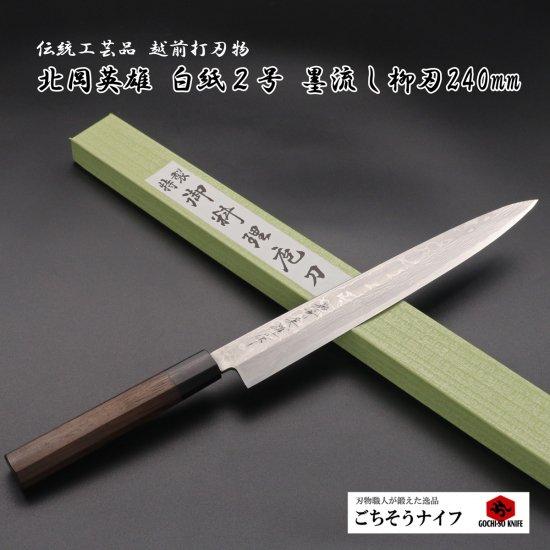北岡英雄 柳刃9寸 墨流し  Hideo Kitaoka suminagashi yanagiba 270mm with rosewood octagon handle 33,600 JPY
