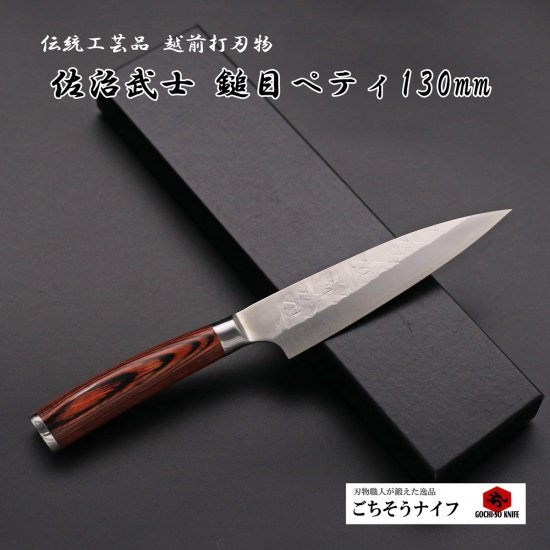 佐治武士 鎚目ペティ130mm  Takeshi Saji hammered petty with red black plywood handle 28,600 JPY