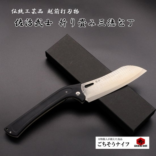 佐治武士 折り畳み式三徳包丁130mm Takeshi Saji folding santoku with G10 black handle 36,300 JPY