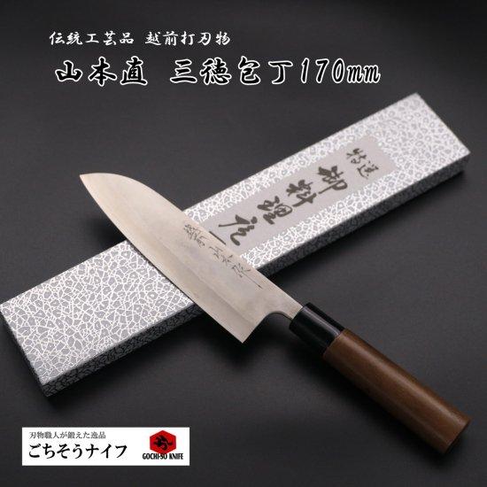 山本直 三徳170mm Nao Yamamoto santoku with walnut handle 18,700 JPY