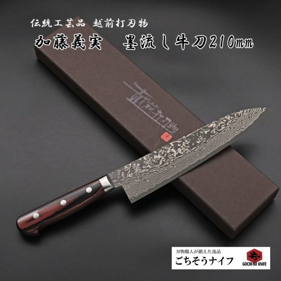 加藤義実 墨流し牛刀210mm Yoshimi Kato suminagashi gyuto with red black plywood handle 29,700 JPY