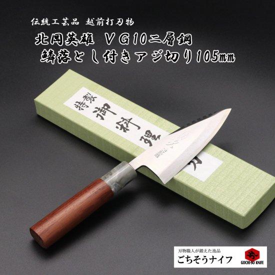 ※新モデル 北岡英雄 鱗落とし付きアジ切り105mm Hideo Kitaoka ajikiri with bubinga handle 15,400 JPY