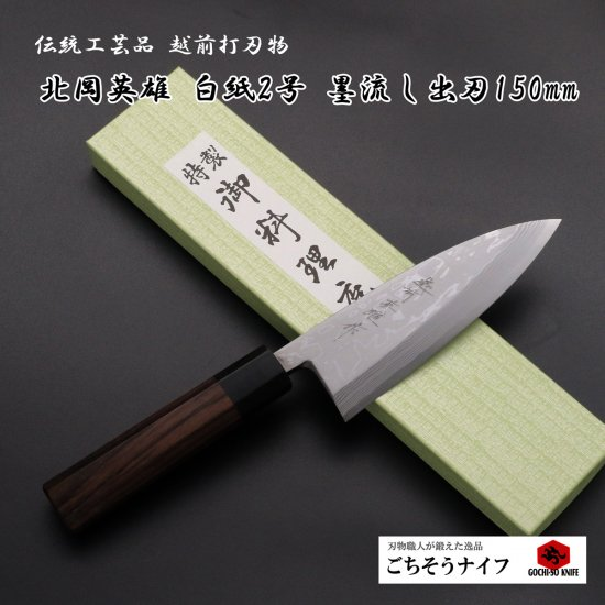 北岡英雄 出刃5寸 墨流し  Hideo Kitaoka suminagashi deba 150mm with rosewood octagon handle 24,200 JPY
