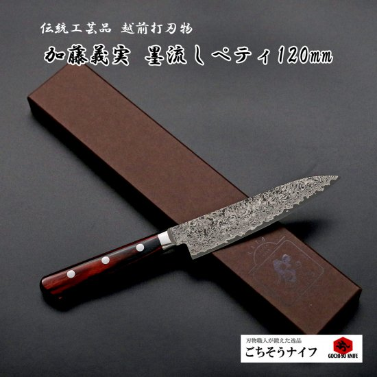 加藤義実 墨流しペティ125mm Yoshimi Kato suminagashi petty with red black plywood handle 18,700 JPY