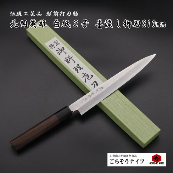 北岡英雄 柳刃7寸 墨流し Hideo Kitaoka Suminagashi 210mm with octagon rosewood handle 29,700 JPY