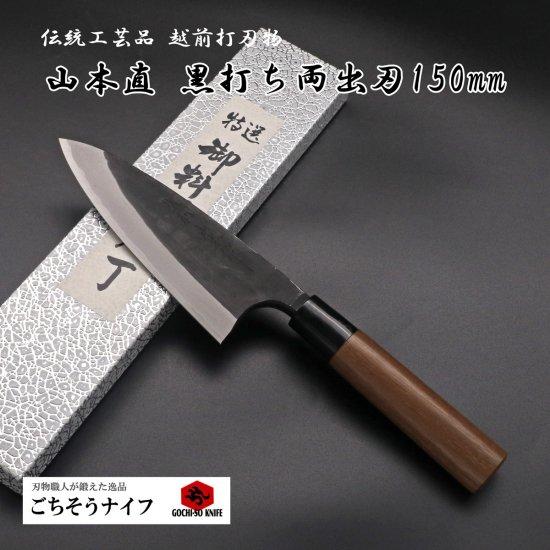 山本直 黒打ち両出刃135mm Nao Yamamoto double bevel deba with walnut handle 19,800 JPY