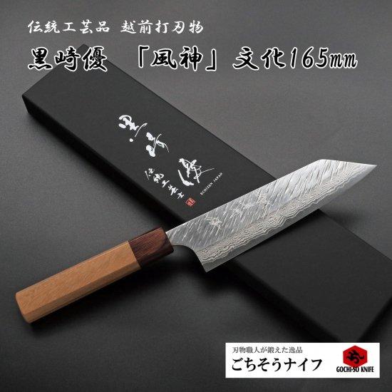 黒�優 「風神」ダマスカス 文化165mm Yu Kurosaki