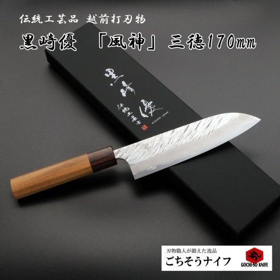 黒�優 「風神」ダマスカス 三徳170mm Yu Kurosaki