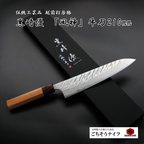 黒�優「風神」ダマスカス牛刀210mm Yu Kurosaki