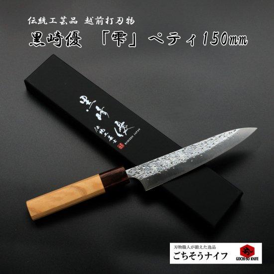 黒�優「雫」ペティ150mm Yu Kurosaki
