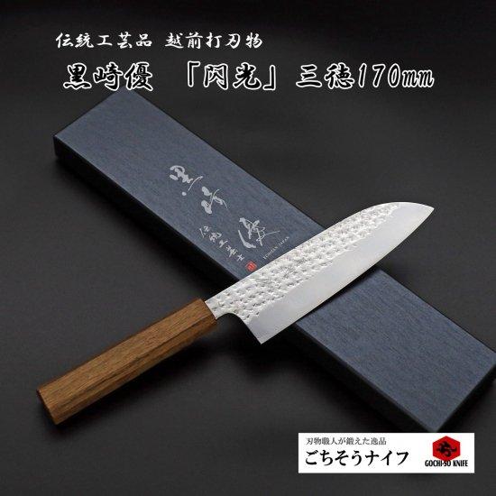 黒�優 「閃光」三徳170mm Yu Kurosaki